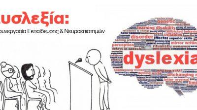 «Δυσλεξία: Μία συνεργασία εκπαίδευσης και Νευροεπιστημών»