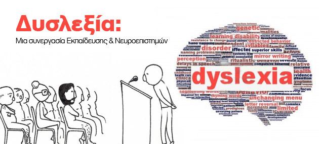 """""""Δυσλεξία: Μία συνεργασία εκπαίδευσης και Νευροεπιστημών"""""""
