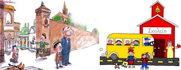 Οικογένεια και σχολείο: ας συνεργαστούμε!