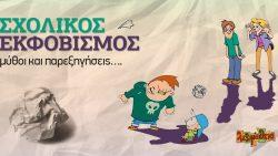 Σχολικός εκφοβισμός: μύθοι και παρεξηγήσεις…