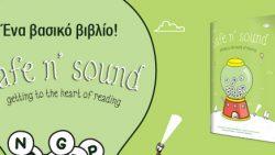 «Safe n sound»: Μια διαφορετική πρόταση για την διδασκαλία της Αγγλικής γλώσσας