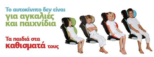 Η ασφάλεια του παιδιού στο αυτοκίνητο. Τι πρέπει να γνωρίζουν οι γονείς.