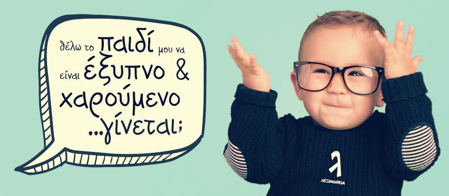 Θέλω το παιδί μου να είναι έξυπνο και χαρούμενο… γίνεται;