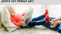 Το παιδί και το βιβλίο:  Μια σχέση που ξεκινάει από την κούνια!